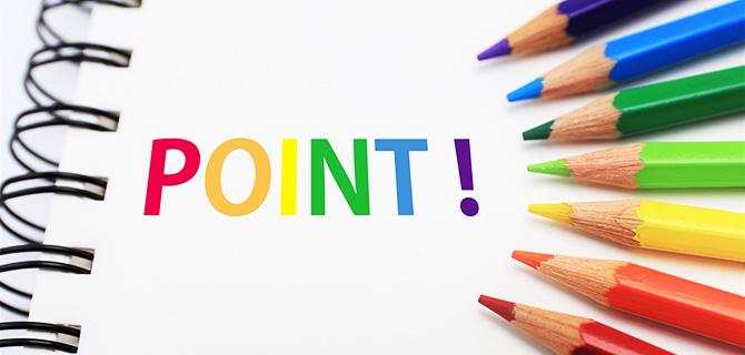 色鉛筆で書かれたポイント