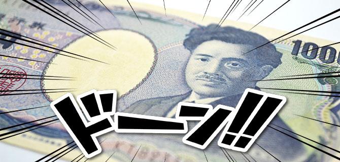 千円から買取可能