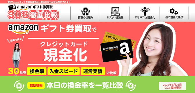 Amazonギフト券買取業者30社徹底比較のスクリーンショット