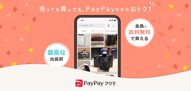 PayPayフリマのストア画面