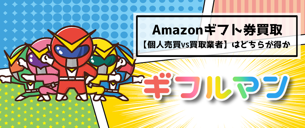 Amazonギフト券買取比較ギフルマン