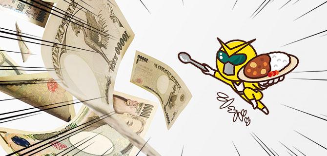 目の前のお金に飛びつくギフルイエロー