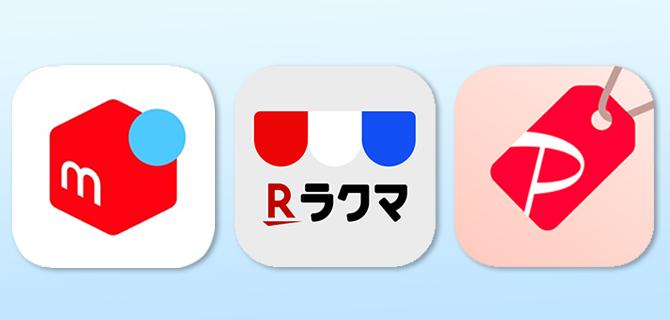 フリマアプリ比較