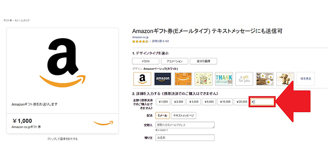 Amazonギフト券の購入②