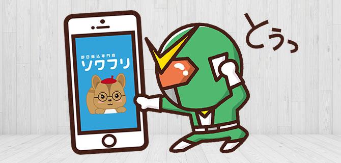 ソクフリのアプリを操作するギフルグリーン