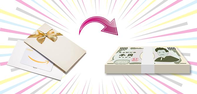 プレゼント用のアマゾンギフト券を換金